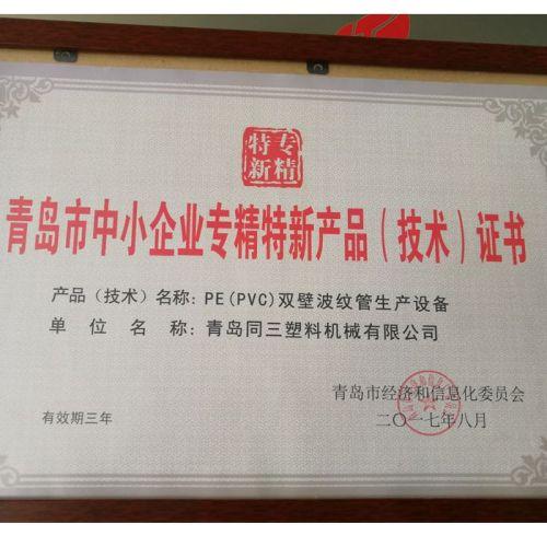 New High-tech Enterprise certificate