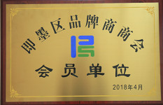 Jimo District Brand Chamber of Commerce and Industry