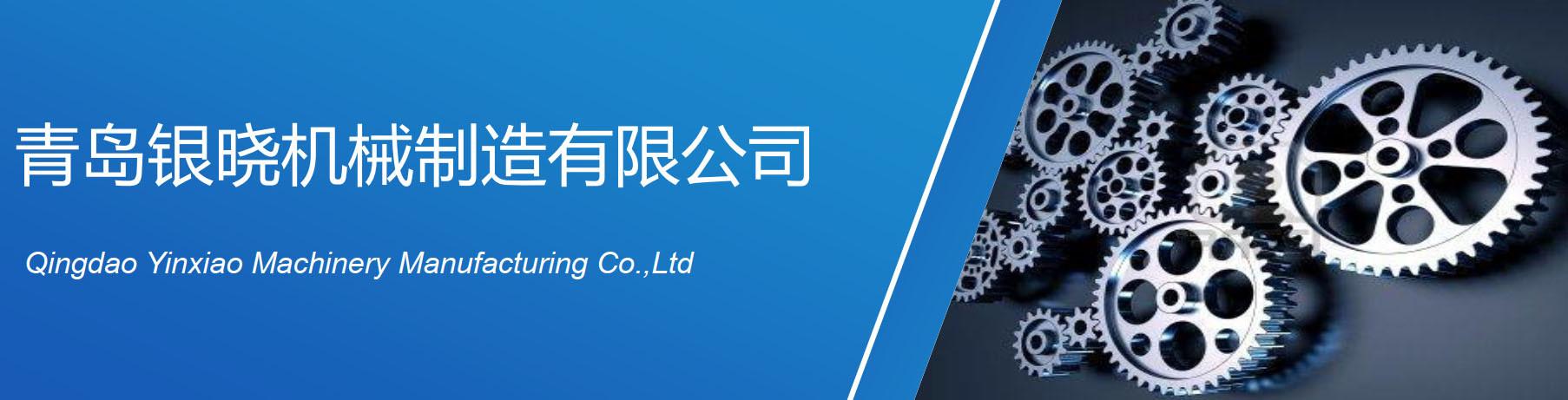 Fabricante de maquinaria Yinxiao