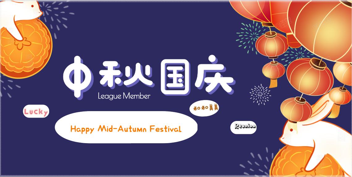 Festival chino del medio otoño