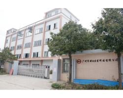 Guangzhou Xingmu Pharmaceutical Science and Technology Co., Ltd