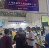 H & B Shenzhen Exhibition