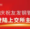 Warmly Celebrate The Successful Listing Of Youfa Group's Main Board