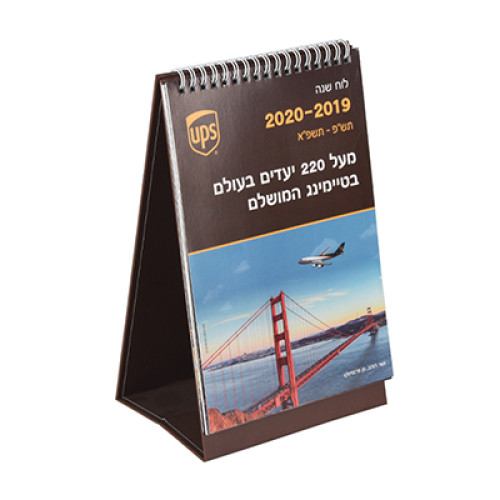Daily Monthly Table Planner Agenda for School Home Office