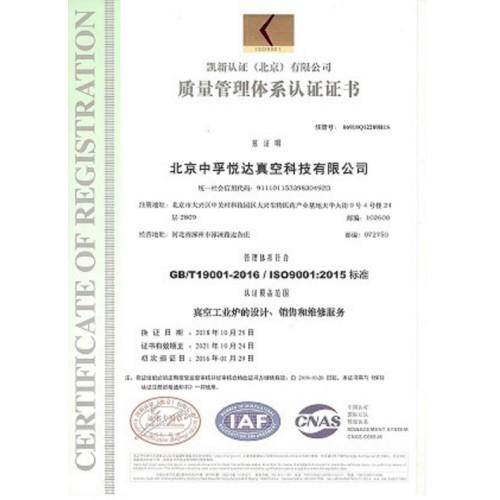 GB/T 19001:2008/ISO 9001:2008 Standard Certificate of Registration