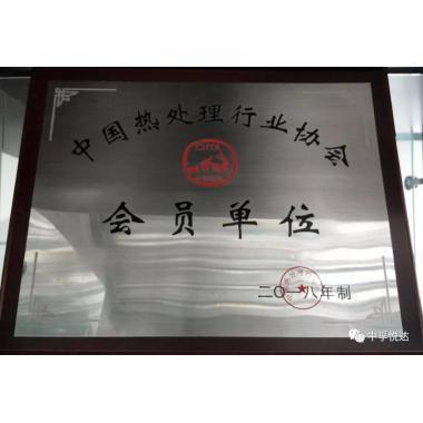 北京联合真空技术有限公司加入中国热处理工业协会
