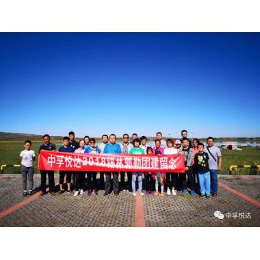Warmly celebrate the 4th anniversary of Beijing Joint Vaccuum Technology Co,LTD.