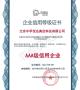 Enterprise credit rating certificate