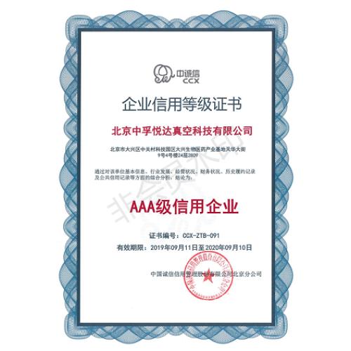 Сертификат кредитного рейтинга предприятия