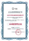 Certificado de calificación crediticia empresarial