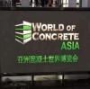 ستعقد WOCA في شنغهاي ، الصين