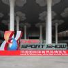 2020年中国国际体育用品博览会