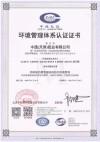 environmental qualification