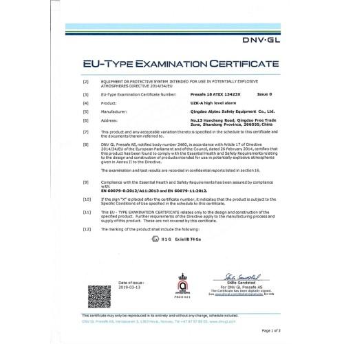 ATEX & IEC Certificate of High Level Alarm