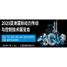2020 Asia International Power Transmission and Control Technology Exhibition