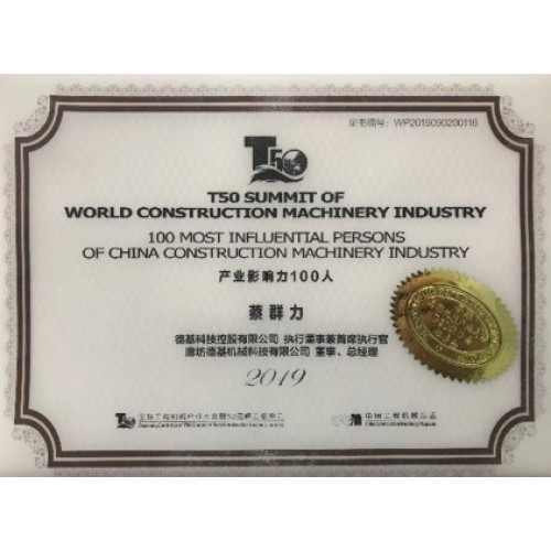 100 Most Influential Persons of China Construction Machinery Industry