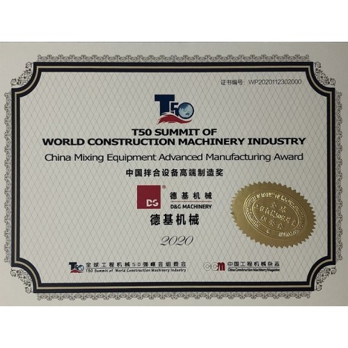 2020 China Mixing Equipment Advanced Manufacturing Award