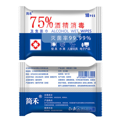 75% Alcohol Antibacterial Wipes Disinfectant Hand Sanitizing Cleaning Wet Wipe