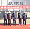 Tianjin Baoheng group headquarters held a donation ceremony for the war epidemic in Hubei Province