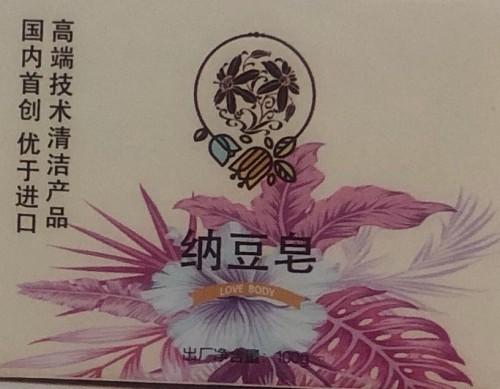 Nature Active Amino Acid Crystal Cleaning Natto Soap