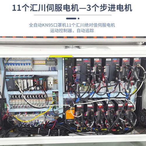 KN95口罩机80片带纠偏器带喷码