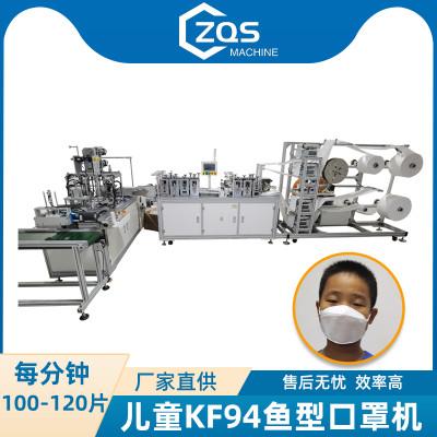 KF94鱼形儿童一拖一口罩机