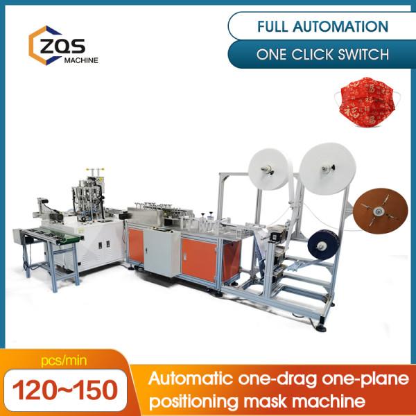 Automatic 1+1 positioning Face Mask Machine Details-9 Servo Motor-120~150PCS/MIN