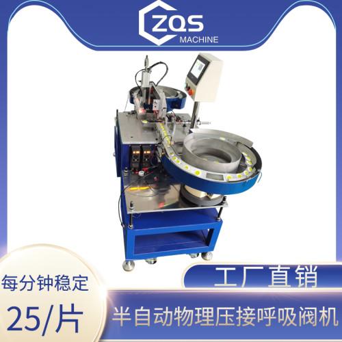 半自动物理压接呼吸阀机