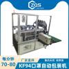 KF94口罩自动包装机