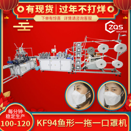 KF94鱼形成人一拖一口罩机