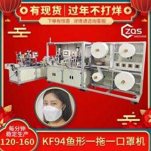 KF94鱼形口罩机