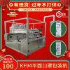 KF94 鱼形口罩6通道打包机
