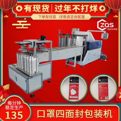 KF94自动四面封包装机