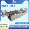 全自动KN95口罩机90-100片带纠偏带张力轴及废料回收机