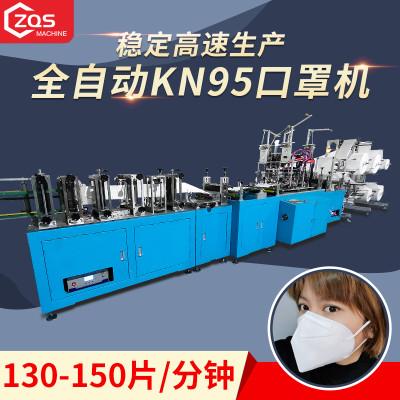 全自动高速KN95,每分钟稳定生产130-150片。