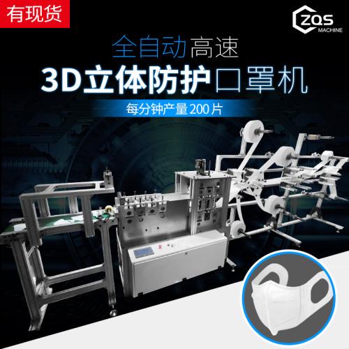 全自动高速3D立体防护口罩机