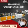 稳定高速生产全自动KN95口罩机每分钟产量90-100片