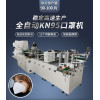 全钢结构全自动KN95口罩机每分钟产量90-100片