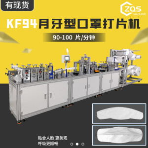 月牙儿形状KF94鱼形口罩打片机