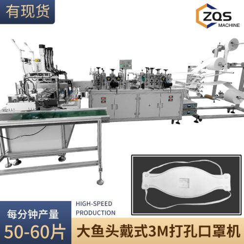 全自动一拖一3M头戴式鱼形口罩机50-60片/分钟带打孔功能