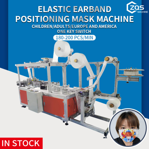 In stock Positioning Elastic band Kids And Adult Mask Machine 180-200 pcs per min
