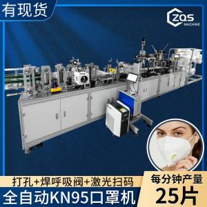 KN95全自动打孔焊呼吸阀激光喷码口罩机每分钟25-30片