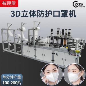 全自动高速3D立体防护弹力耳带口罩机
