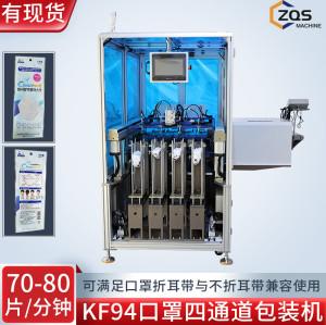 KF94 鱼形口罩四通道打包机