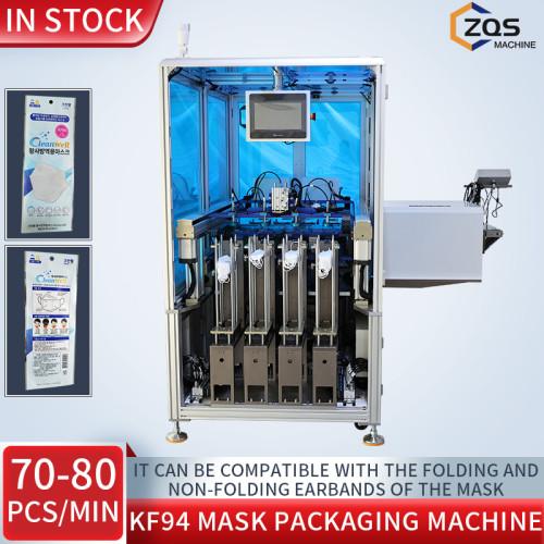 Automatic 4 channels KF94 fish mask machine 70-80pcs per min