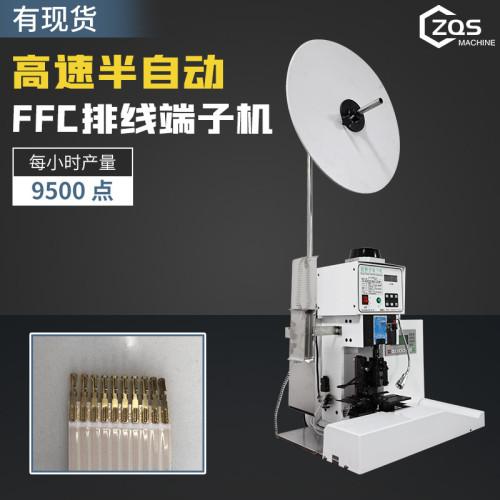 高端半自动FFC排线端子机