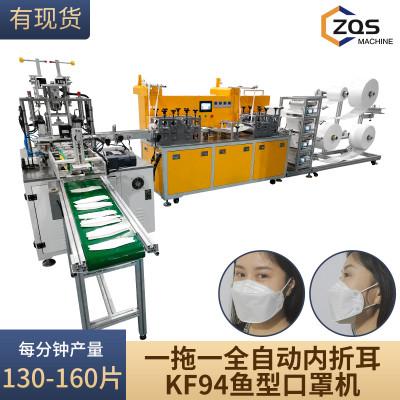 全自动伺服电机高速KF94鱼形一拖一口罩机每分钟130-160片