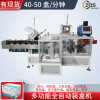 全自动多功能口罩装盒机每分钟40-50盒