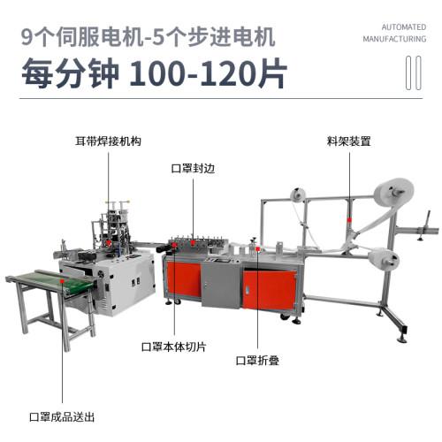 全自动高速平面一拖一口罩机每分钟100-120片