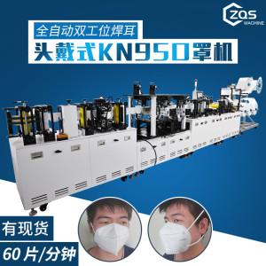 全自动双工位焊耳头戴式KN95口罩机每分钟60片
